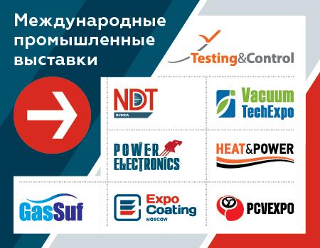 международные промышленные выставки Testing&Control, NDT Russia, VacuumTechExpo, HEAT&POWER, PCVExpo, GasSuf, Power Electronics, ExpoCoating Moscow