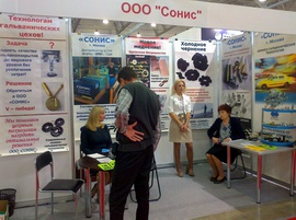 Компания Сонис на выставке ExpoCoating, 23 октября 2018