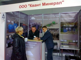 Компания Квант Минерал на выставке ExpoCoating, 23 октября 2018
